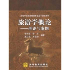 旅游学概论--理论与案例 李云霞 高等教育出版社 9787040248418m