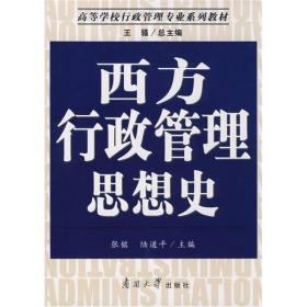 西方行政管理思想史
