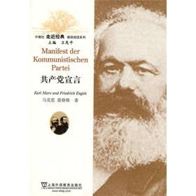 外教社走近经典德语阅读系列:共产党宣言(含MP3下载)