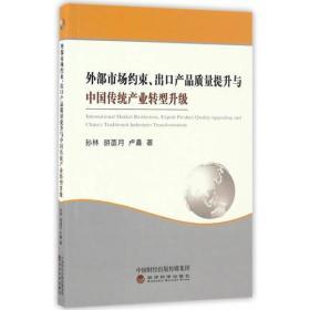 外部市场约束、出口产品质量提升与中国传统产业转型升级
