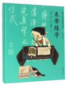 米芾练字(中英双语)