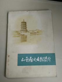 山西历史文物简介