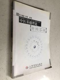 中医基础理论析难答疑