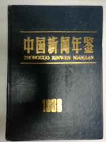 中国新闻年鉴·1986年·硬精装本·插图本