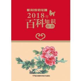 2018年台历 百科知识(农历戊戌年 普通版)