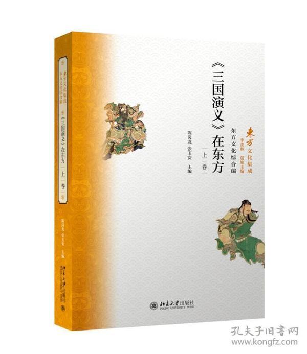 三国演义 在东方(上卷)
