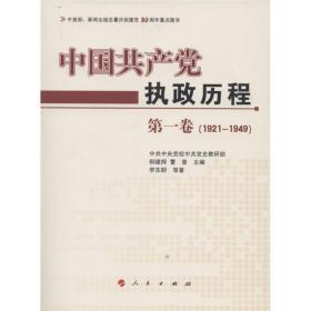 中国共产党执政历程(第1卷)(1921—1949年)