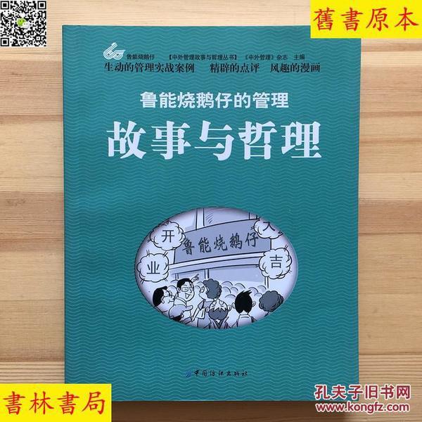 中外管理故事与哲理丛书:鲁能烧鹅仔的管理故事与哲理
