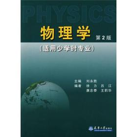 正版物理学天津大学出版社9787561830833