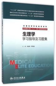 生理學學習指導及習題集(八年制配教)