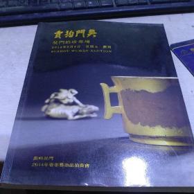 吴门拾珍专场 (苏州吴门 2014春季艺术品拍卖会)