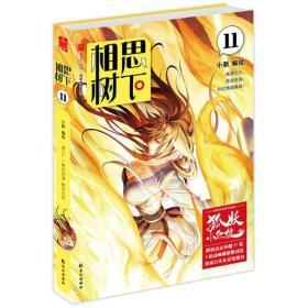相思树下11珍藏版(原名:狐妖小红娘)   随书赠送签名海报+苏苏纸模型