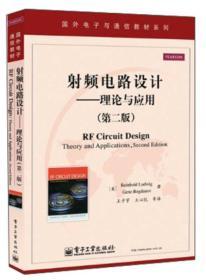 国外电子与通信教材系列·射频电路设计:理论与应用(第2版)