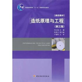 【二手包邮】造纸原理与工程(第三版) 何北海 中国轻工业出版社