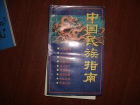 中国民族指南