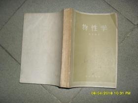 物性学(75品大32开有水渍黄渍封面书名页页字迹1959年1版1印4200册426页)42228