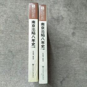 南京沦陷八年史(上、下册)