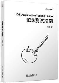 iOS测试指南