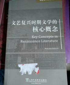 文艺复兴时期文学的核心概念(英文版)/原版文学核心概念丛书