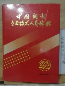 中国开封专业技术人员辞典[仅印5千册]【精装】