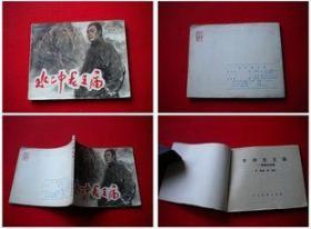 《水冲龙王庙》,人美1982.9一版一印53万册,1523号,连环画