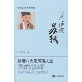 百代楷模苏轼