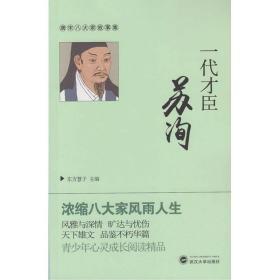 一代才臣苏洵