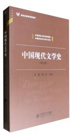 新世纪高等学校教材 中国现代文学史(第三版)