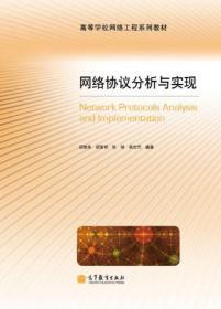 网络协议分析与实现胡维华 等二手高等教育出版社9787040347364