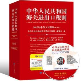 中华人民共和国海关进出口税则 经济日报 9787802579040