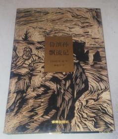 保证正版 世界文学名著:鲁滨孙飘流记(典藏本)精装 96年一版一印 7805675023