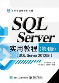 SQL Server实用教程(第4版 SQL Server 2012版)