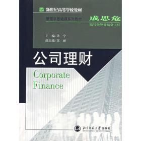 公司理财/新世纪高等学校教材
