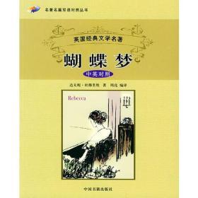 蝴蝶梦——名著名篇双语对照丛书