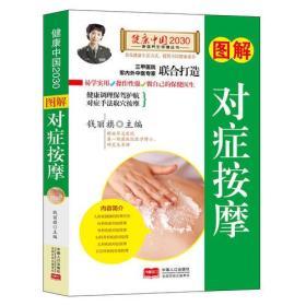 图解手足对症按摩—健康中国2030家庭养生保健丛书 一书共分上下两篇。上篇介绍了手部对症按摩的有关内容,下篇介绍了足部对症按摩的有关内容。上下两篇各包含两个章节。上篇*章介绍了手疗的基本常识,包括看掌纹和指纹诊病,指甲形态与疾病,手部反射区触诊法,常见病症的手部反射区触诊法,手疗简介,和手疗基本操作手法第二章介绍了常见疾病的手部反射区自我按摩疗法。下篇*章介绍了足疗常识,包括足疗概述,足部穴位分布