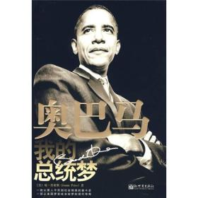 奥巴马:我的总统梦