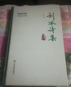 刘冰诗集A
