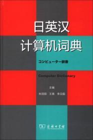 日英汉计算机词典