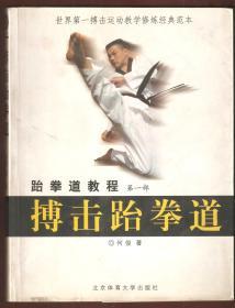 搏击跆拳道
