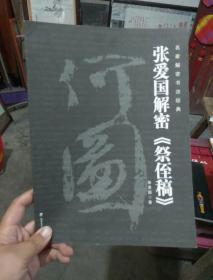 张爱国解密《祭侄稿》,长安一马邵西安老师藏书