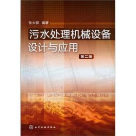 污水处理机械设备设计与应用(第2版)
