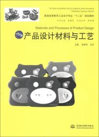 现货促销! 产品设计材料与工艺陈思宇 王军9787517008446中国水利水电出版社大学教材