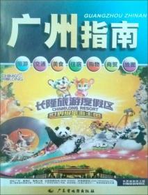广州指南地图(2013年)