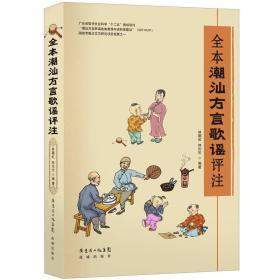 全本潮汕方言歌谣评注