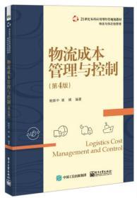 物流成本管理与控制(第4版)