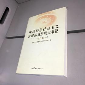 中国特色社会主义法律体系形成大事记(1978-2010) 【一版一印 95品+ 自然旧 实图拍摄 收藏佳品】