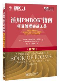 活用MBOK指南 项目管理实战工具 (第2版)