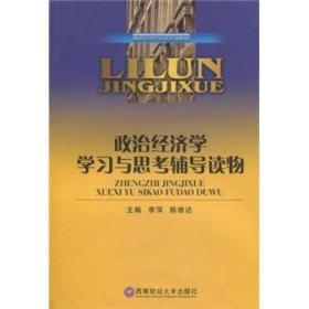 政治经济学-学习与思考辅导读物 李萍. 9787811388633 西南财