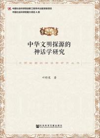 中华文明探源的神话学研究