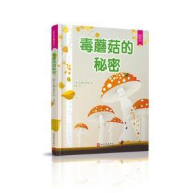 自然科学童话绘本:毒蘑菇的秘密(2018年新版)